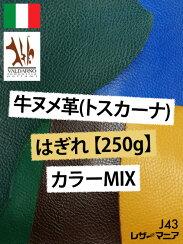 牛ヌメ革(トスカーナ)はぎれ【250g】カラーMIX