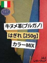 牛ヌメ革(ブルガノ)はぎれ【250g】カラーMIX