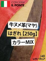 牛ヌメ革(マヤ)はぎれ【250g】カラーMIX