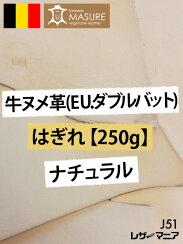 牛ヌメ革(EU.ダブルバット)はぎれ【250g】ナチュラル