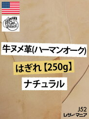 牛ヌメ革(ハーマンオーク)はぎれ【250g】ナチュラル