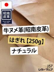 牛ヌメ革(昭南皮革)はぎれ【250g】ナチュラル