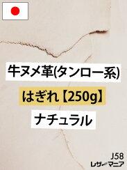 牛ヌメ革(タンロー)はぎれ【250g】ナチュラル
