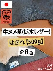 牛ヌメ革(栃木レザー)はぎれ【500g】全8色