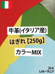 牛革(イタリア産)はぎれ【250g】カラーMIX
