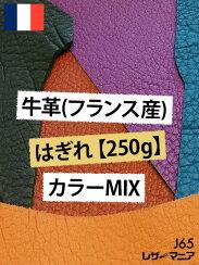 牛革(フランス産)はぎれ【250g】カラーMIX