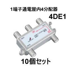 DXアンテナ【10個セット】1端子通電屋内4分配器4DE1-10SET★【4DE1】