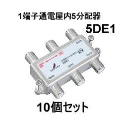 DXアンテナ【10個セット】1端子通電屋内5分配器5DE1-10SET★【5DE1】