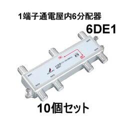 DXアンテナ【10個セット】1端子通電屋内6分配器6DE1-10SET★【6DE1】