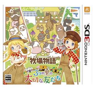 マーベラス【3DS】牧場物語 3つの里の大切な友だち CTR-P-BB3J★【6月22日出荷予…