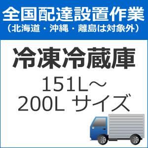 全国設置【配送設置】冷蔵庫(151L〜200Lサイズ)配送設置 set-reizo-2★【setreizo2】