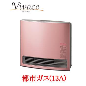 大阪ガス『ガスファンヒーター Vivace(ビバーチェ)(140-6033)』