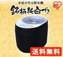 アイリスオーヤマ 米屋の旨み 銘柄純白づき 精米機 RCI-...