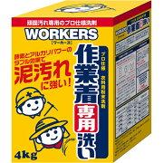 ワーカーズ ジャパン