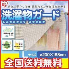 洗濯物ガード Lサイズ SMG-2020 送料無料 雨よけカバー 花粉 通気性 防水 目隠し 洗濯物カバー カバー アイリスオーヤマ マジカルカバー マジカルシート