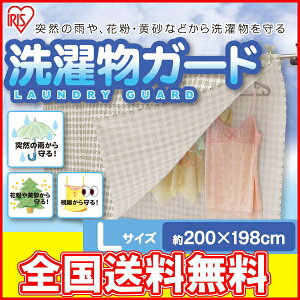 【全国送料無料でお届け】洗濯物ガード マジカルカバー マジカルシート Lサイズ SMG-2020 洗...