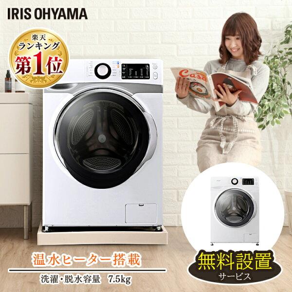 設置サービス  着後レビューでランドリーバスケットプレゼント ドラム式洗濯機7.5kg洗濯機ドラム式アイリスオーヤマHD71W