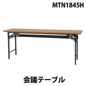 【送料無料】アイリスオーヤマ会議テーブルMTN1845H木