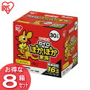 【貼らない カイロ】【8箱セット】ぽかぽか家族レギュラー P...