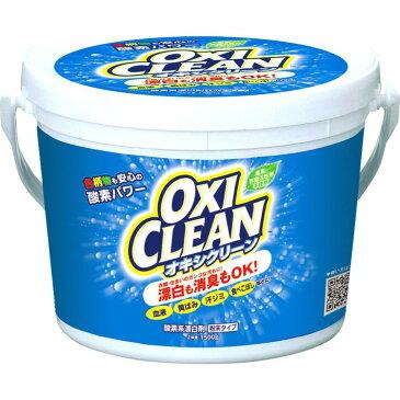 オキシクリーン 送料無料 1.5kg 洗濯 洗剤 大容量サイズ 酸素系漂白剤 粉末洗剤 OXI CLEAN 過炭酸ナトリウム 株式会社グラフィコ シミ抜き しみ抜き マルチ洗剤 マルチクリーナー【D】【S】