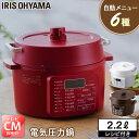 圧力鍋 電気 2.2L PC-MA2-W 送料無料 アイリスオーヤマ 電気圧力鍋