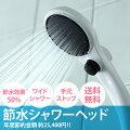 三栄水栓製作所節水ストップシャワーヘッドPS3230−80XA−MW2【D】《UD》