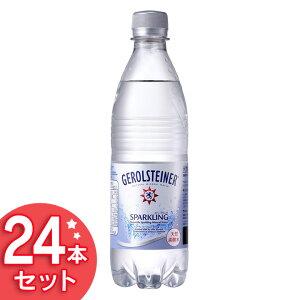 ゲロルシュタイナー 500ml×24本 炭酸水 ミネラルウォーター スパークリング GEROLSTEINER 【D】