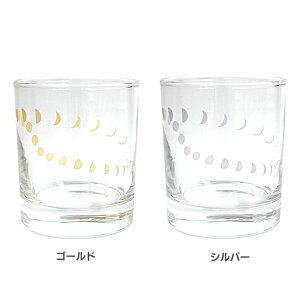 ムーンフェーズ グラス 0548007グラス コップ タンブラー ガラス おしゃれ ギフト 食器 ガラス食器 南海通商 ゴールド シルバー【D】【B】