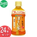 【24本入り】レンジ対応 お〜いお茶ほうじ茶 PET345m...