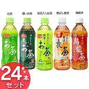 【24本入り】あなたのお茶500ml まとめ買い 茶系飲料 ...