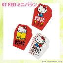 スケーター KT RED ミニバラン LKBL1 【D】【サンリオ・ハローキティ・お弁当グッズ】