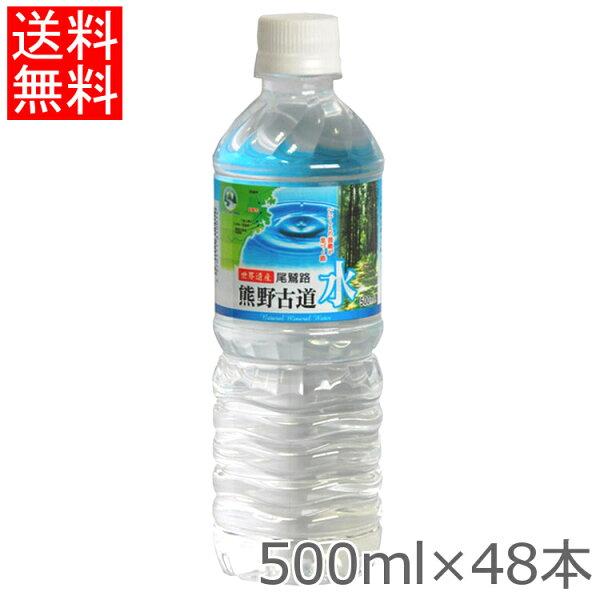 水48本入LDC熊野古道水500ml軟水ミネラルウォーター熊野鉱水天然水古道500mlナチュラルペットボトルライフドリンクカンパ