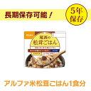 アルファ米松茸ごはん1食分 1401SE【D】