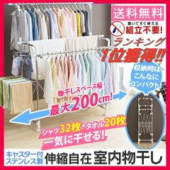 【洗濯物干し 物干し 室内 室内物干し 送料無料】ランキング1位常連!組立不要たっぷり物干し …
