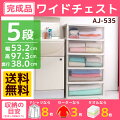 ワイドチェストAJ-535ホワイト/クリア【アイリスオーヤマ】