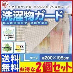 花粉・黄砂・PM2.5対策!洗濯物を守れ!