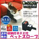 【全国送料無料】収納BOX付きペットスロープ ベージュ SPS-55K 犬 小型犬 階段 介護 ペット...