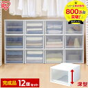 【12個セット】収納ボックス 押入れ収納 収納ケース 完成品...
