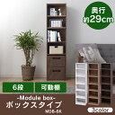 【あす楽】収納ボックス カラーボックス 6段 モジュールボッ...