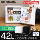 【あす楽対応】冷蔵庫 小型 42L 1ドア アイリスオーヤマ...