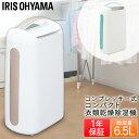 【あす楽】除湿機 衣類乾燥除湿機 コンプレッサー式 IJC-...