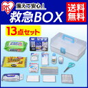 【150円OFFクーポン対象】救急箱 セット 救急セット 1...