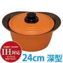 【送料無料】無加水鍋24cm 深型MKS-P24D オレンジ...