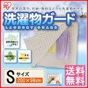 洗濯物ガード Sサイズ SMG-2010 洗濯物雨よけカバー マジカルカバー 洗濯物カバー アイリス