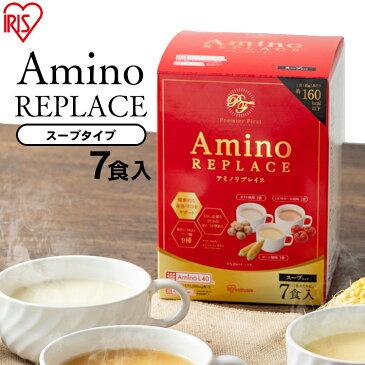 アミノリプレイス スープ ダイエット カラダ からだ 身体 体 アミノ アミノ酸 9種 鉄分 AminoL40 アイリスオーヤマ