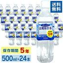 【24本入り】保存水 500ml 水 天然水 ミネラルウォー...