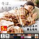 【ポイント5倍】【2個以上購入で300円OFF】着る毛布 ロング fondan S・M・L FDRM...