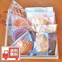 【送料無料】お試しセット・焼き菓子詰め合わせ・内祝いなどに♪