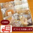 【送料無料】焼き菓子ギフトセット〜お手軽セット〜 焼き菓子・クッキー・パイ菓子詰め合わせ 内祝い お返し 快気祝い お返しなどに◎