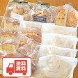 【送料無料】焼き菓子 クッキー 詰め合わせ ギフトセット〜たっぷりサイズ〜 内祝い お返し 快気祝い お供えなどに◎